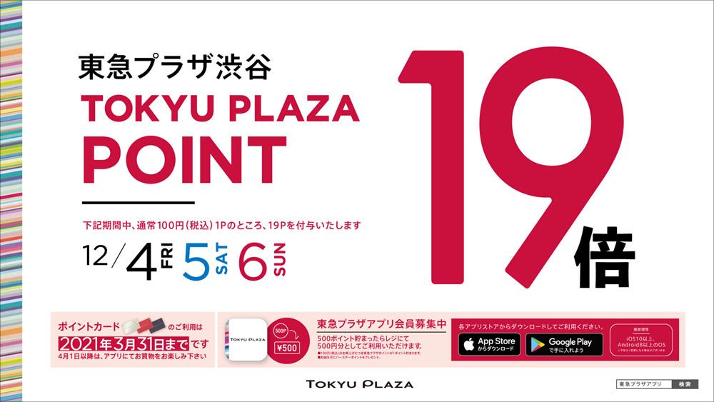 【東急プラザ渋谷店限定】1周年記念イベント開催!!