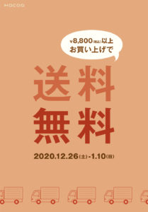 ルクア大阪店、なんばスカイオ店限定 配送料金無料!