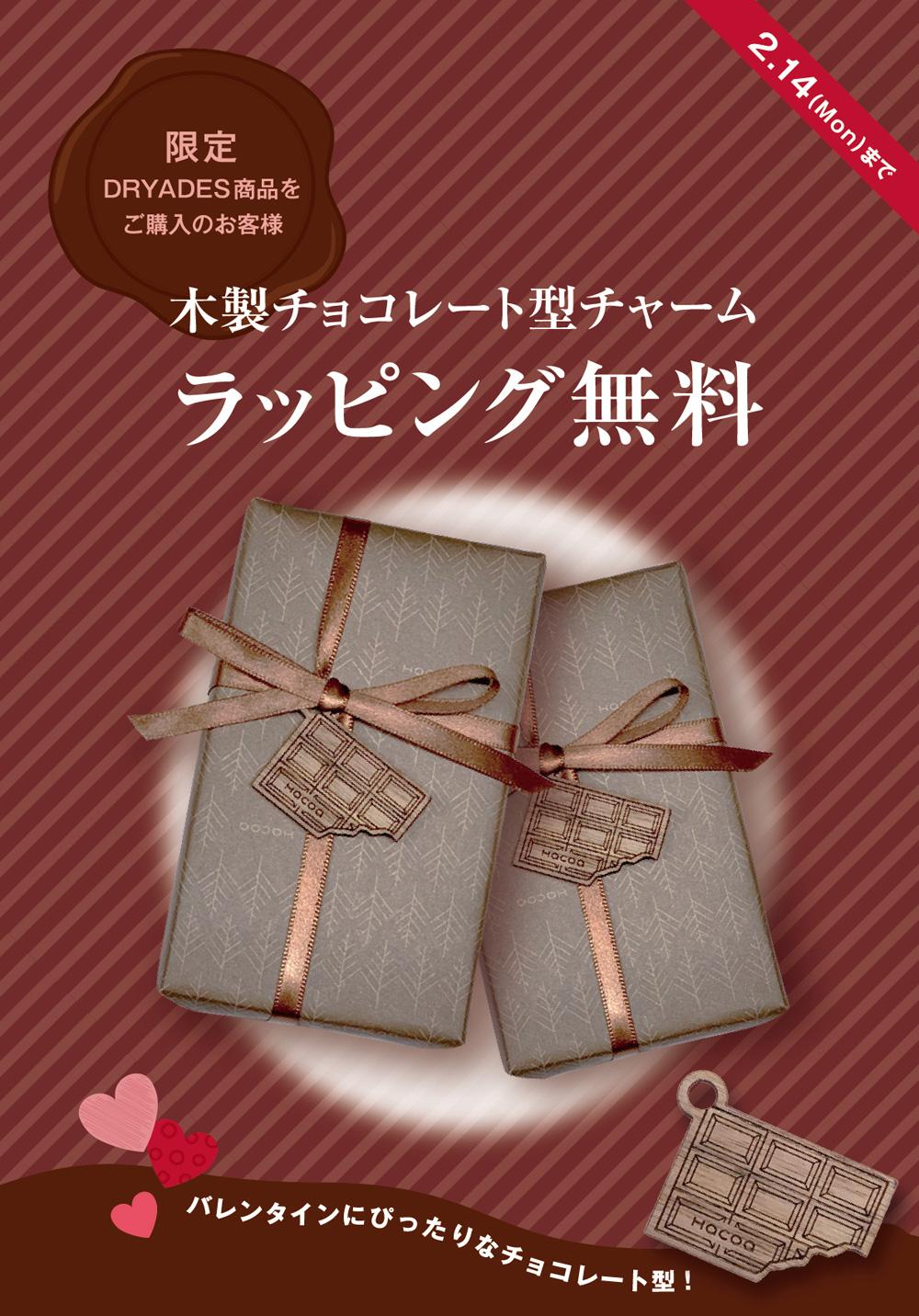 【3店舗で開催】木製チョコレート型チャームラッピングが無料!!