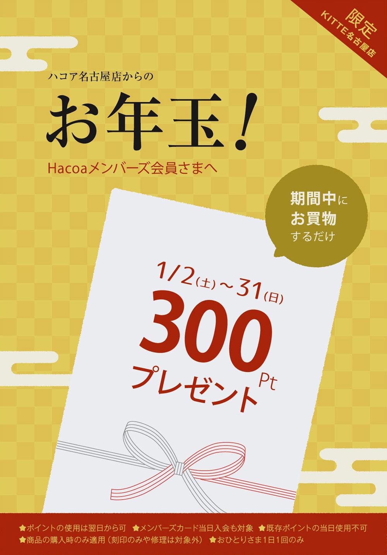 KITTE名古屋店限定!お年玉300ポイントプレゼント