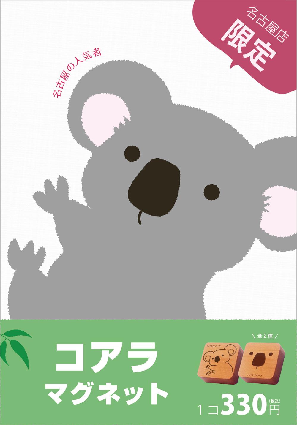 【KITTE名古屋店限定】木製コアラマグネットの発売記念◆◇