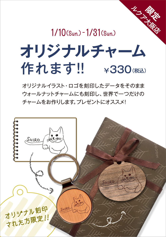 ルクア大阪店限定!330円でオリジナルチャームつくれます♪