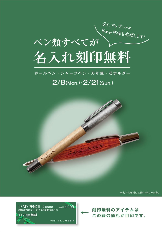 【期間限定】ペンシリーズへの名入れ刻印費 無料キャンペーン