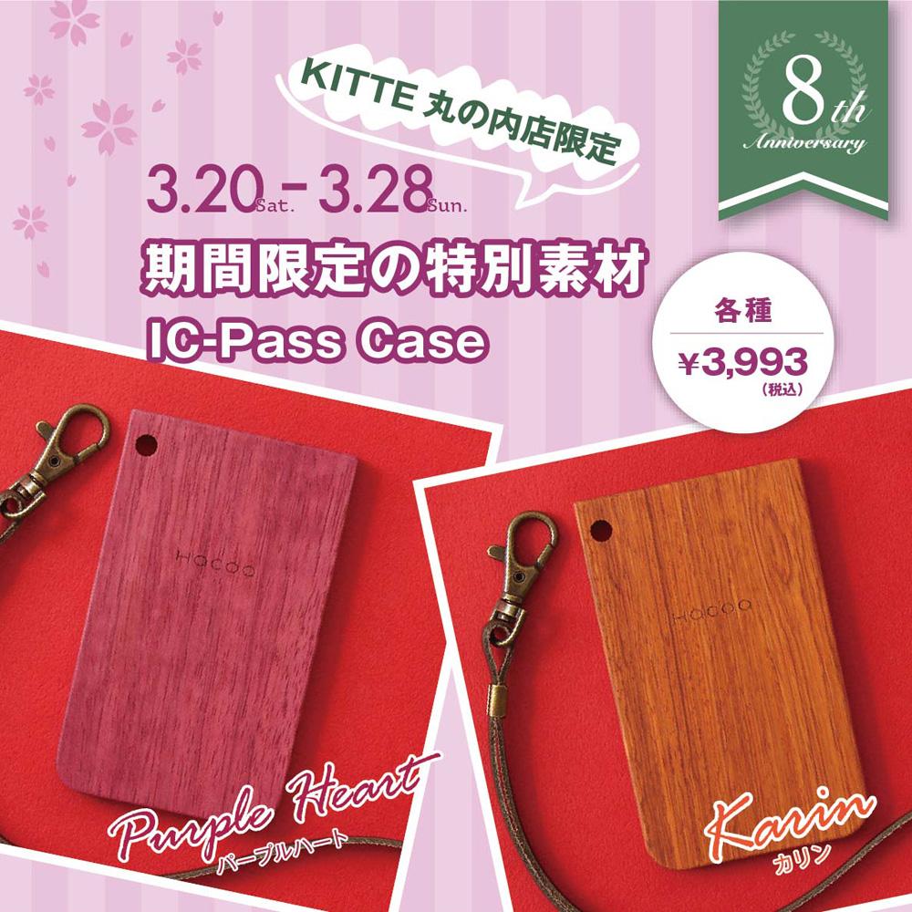 【KITTE丸の内店】8周年記念「限定ICパスケース・ポイント2倍」