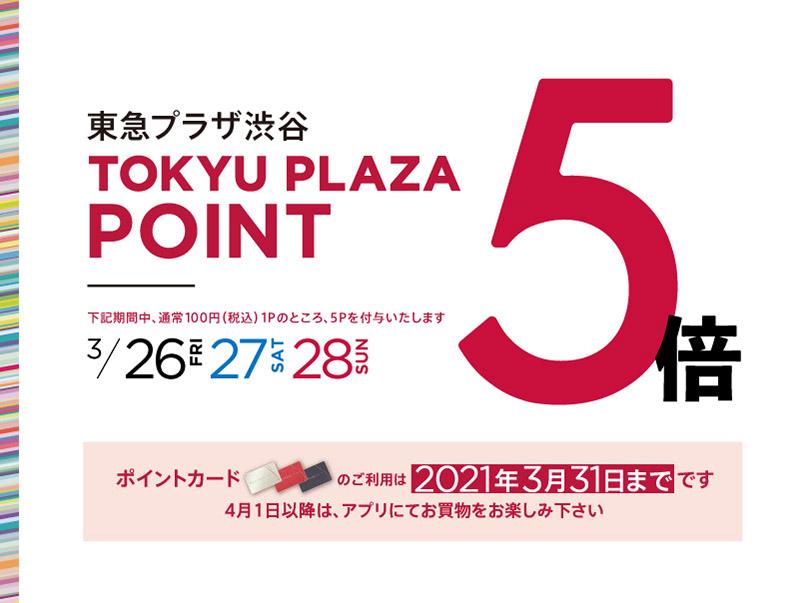 【東急プラザ渋谷店】Hacoaメンバーズカードと東急プラザアプリのポイントUPのおしらせ