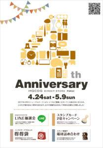 福井店4周年記念