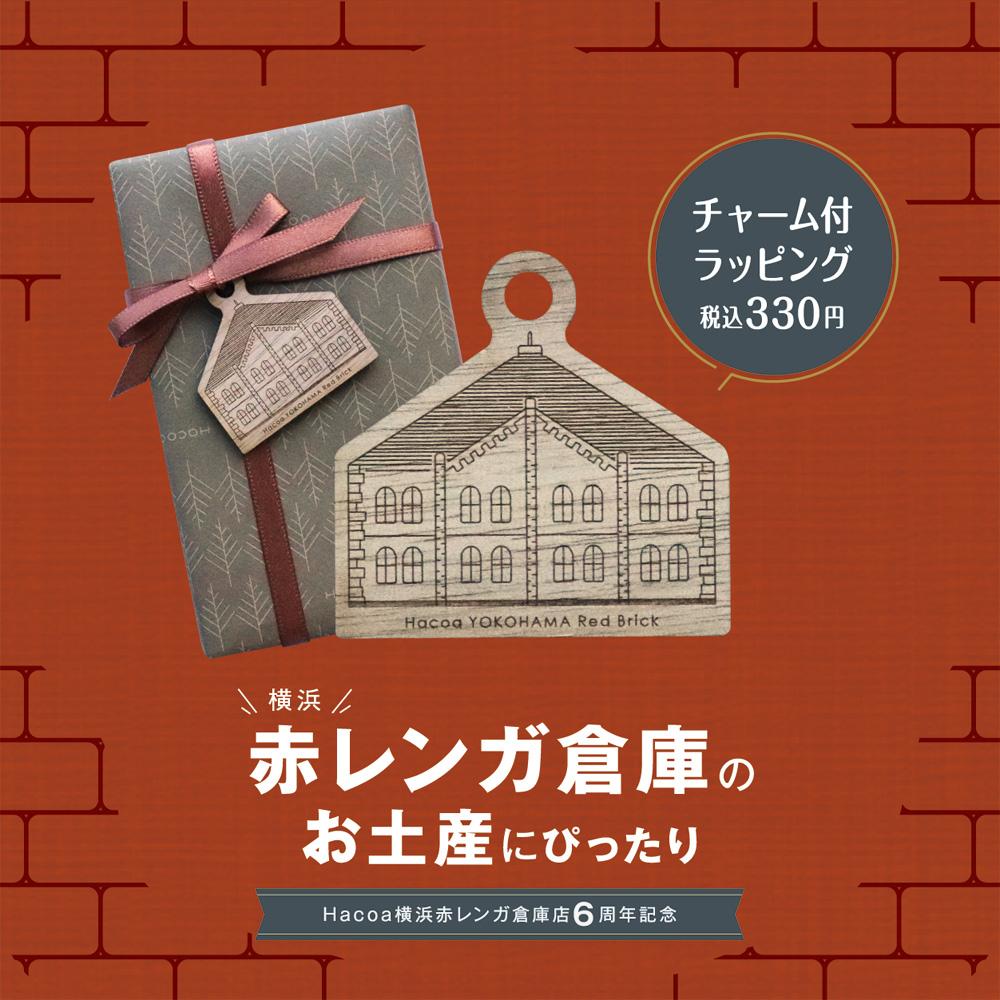 【横浜赤レンガ倉庫店】当店限定の木製ラッピング