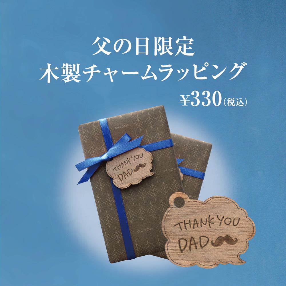 ◆6月20日 父の日◇頑張るお父さんに届けるギフト特集