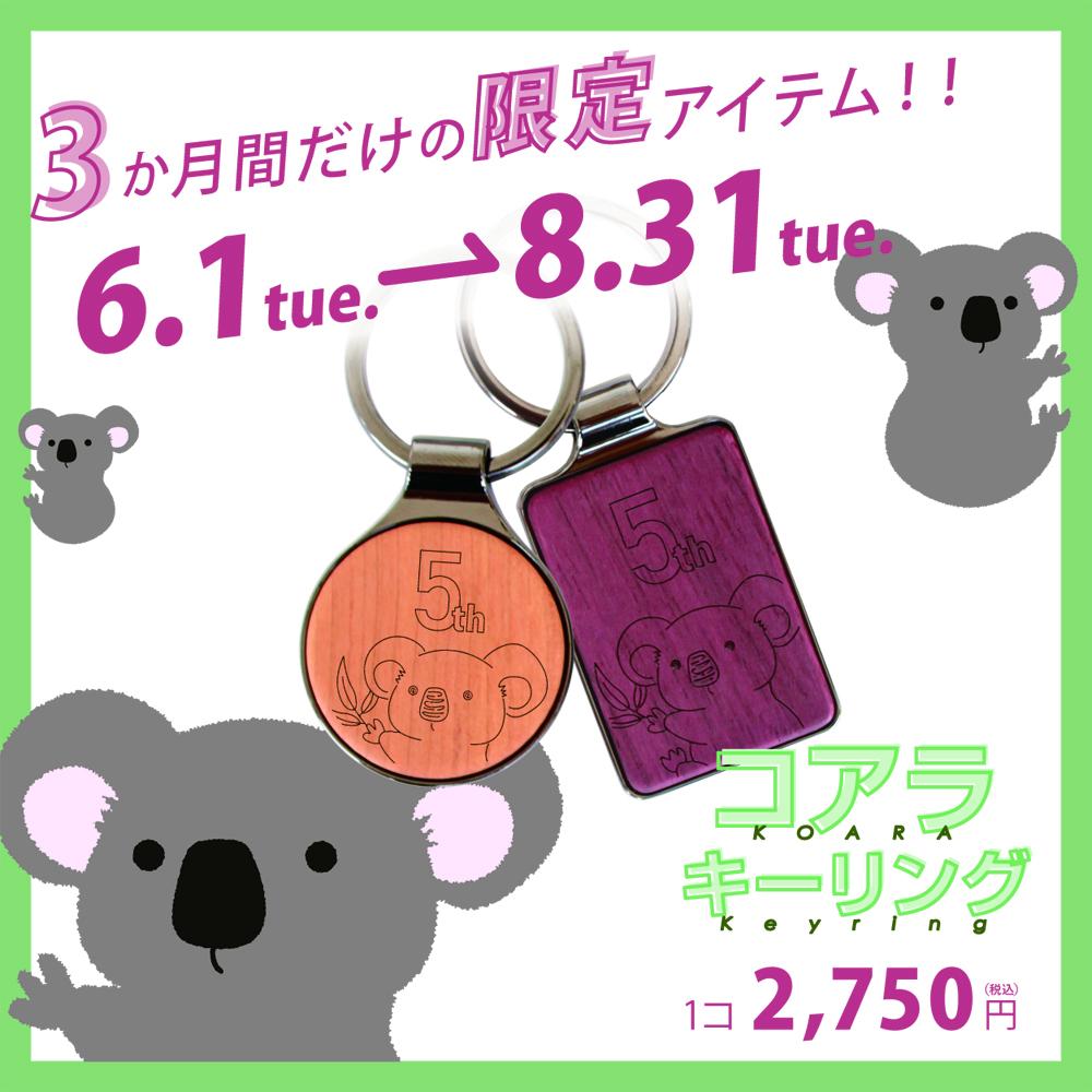 開店5周年記念!KITTE名古屋店限定コアラのキーリング