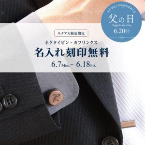 ルクア大阪店限定!タイピン&カフスが名入れ無料!