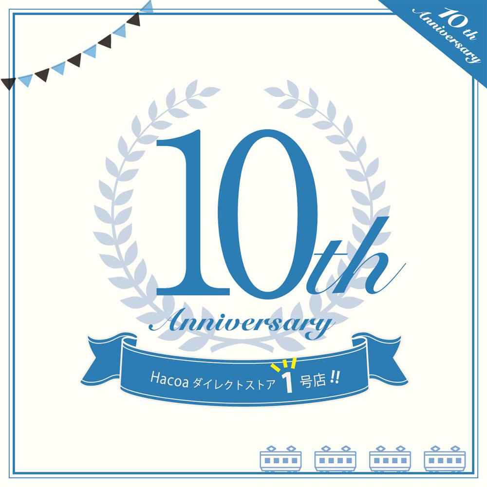 【2k540店】10周年記念「メンバーズポイント2倍・アウトレット得得袋の新登場!」