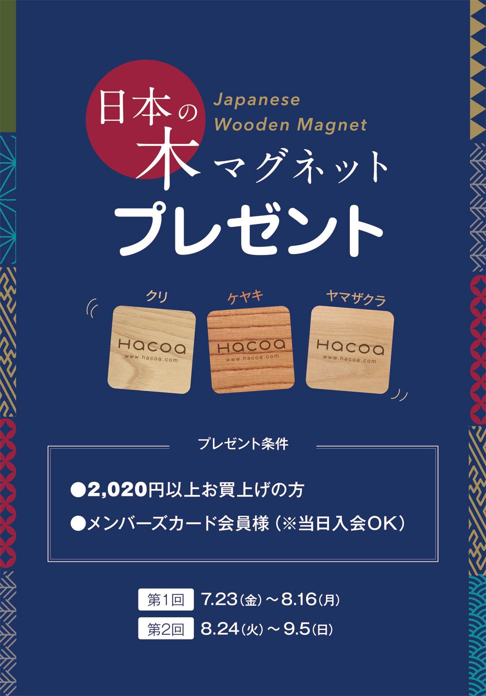 ハコアメンバーズ会員限定!日本の木マグネットプレゼント!