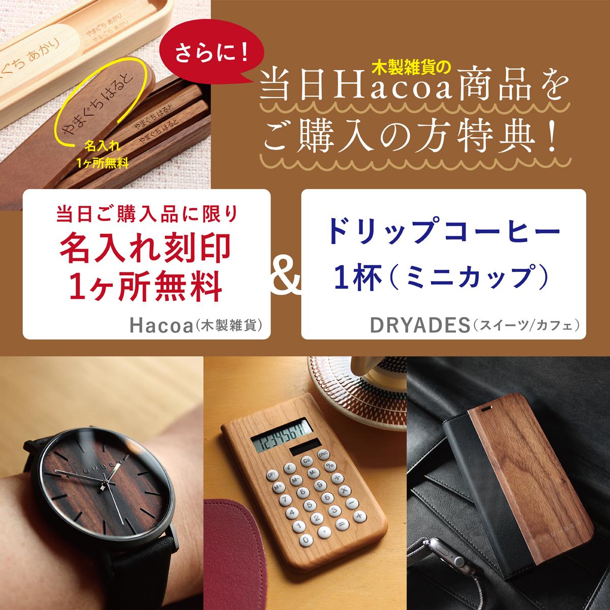 【KNOCKING ON WOOD 中目黒店】100日祭開催!