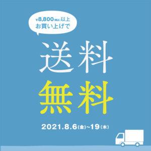 ルクア大阪店限定!8,800円以上お買い上げで送料無料