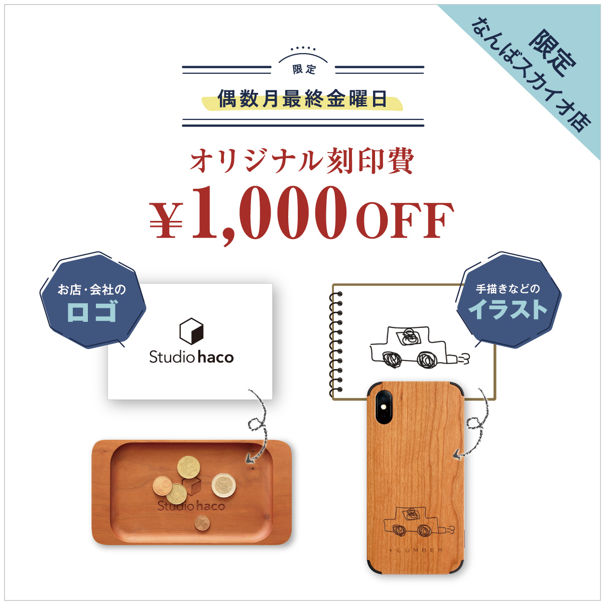 【なんば店】オリジナル刻印費1,000円OFF!