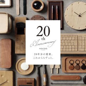 【Hacoa 20周年】特設サイトがオープン!