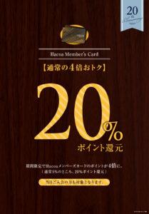 【20周年記念特別企画】メンバーズポイントアップ!