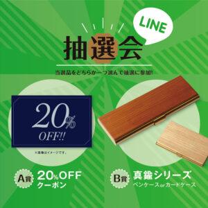 【20周年記念特別企画】20%OFFクーポンや記念アイテムが当たる!LINE抽選会