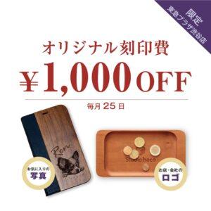 毎月25日限定!写真・オリジナル刻印1点目「1,000円OFF」キャンペーン♪
