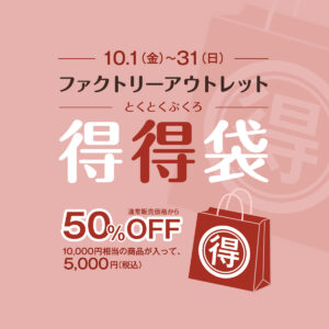 【福井店】秋のファクトリーアウトレット!お得な詰め合わせも♪