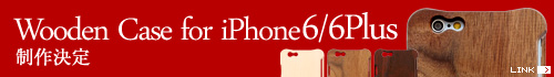 iPhone6/6Plus�p�ؐ�iPhone�P�[�X�𐧍삵�܂�