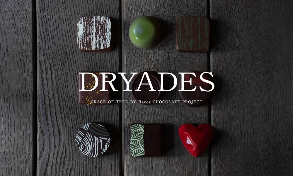 ドリュアデスチョコレート