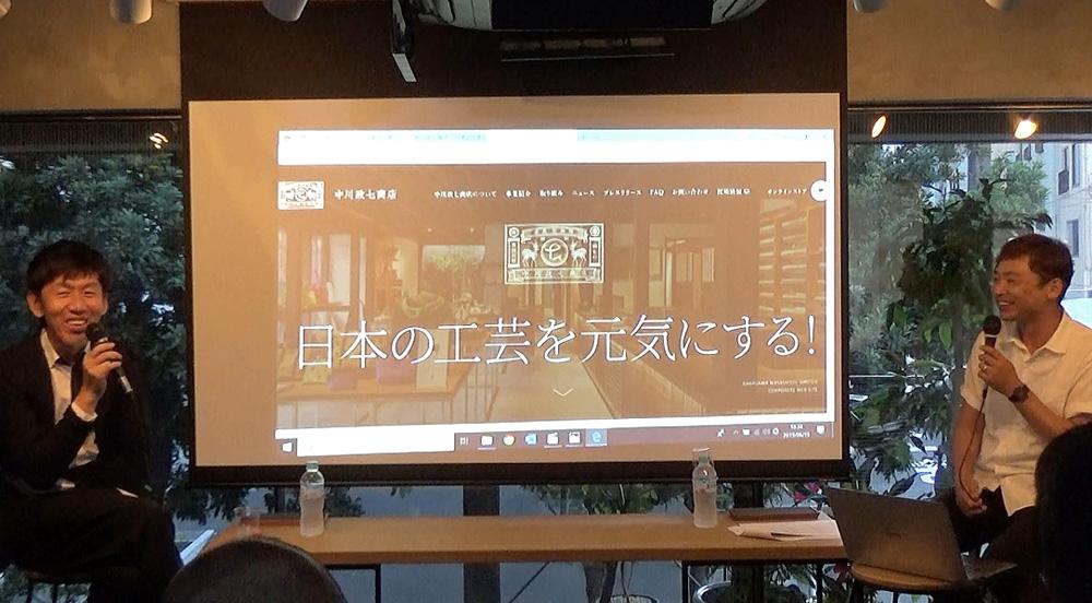 中川政七商店セミナー