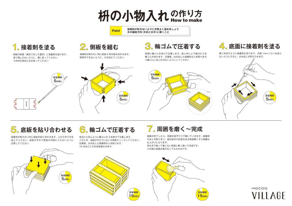 枡の小物入れワークショップ-作り方